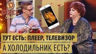 Типичная мама и новый смартфон – Дизель Шоу 2018 | ЮМОР ICTV