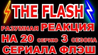 РАЗУМНАЯ РЕАКЦИЯ НА 20 СЕРИЮ 3 СЕЗОНА СЕРИАЛА ФЛЭШ \ THE FLASH SEASON 3 EPISODE 20 REACTION