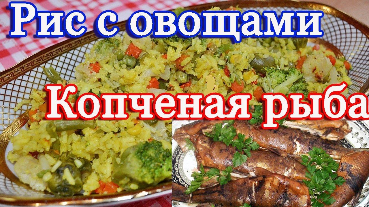 Рис с овощами и рыба горячего копчения на костре. Совместный проект с каналом Хобби уральца