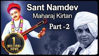 """Baba Maharaj Satarkar Kirtan on Saint Namdev - """"Majhe Gange Mauli""""- Part 2 - Lord Vitthal Kirtans"""
