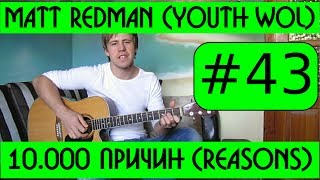 #43 Славь душа Господа Youth Москва - 10000 reasons Matt Redman (видеоурок)