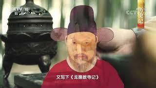 《中国影像方志》 第440集 浙江浦江篇| CCTV科教