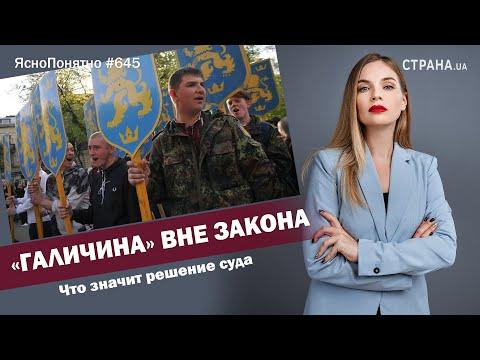 «Галичина» вне закона. Что значит решение суда | ЯсноПонятно #645 By Олеся Медведева