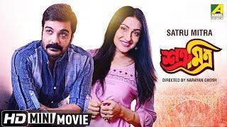 Satru Mitra | শত্রূ মিত্র | Bengali Movie | Full HD | Prosenjit, Rituparna screenshot 1