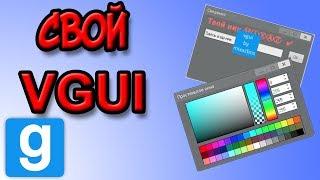 Как создать свой VGUI в Garry's Mod?