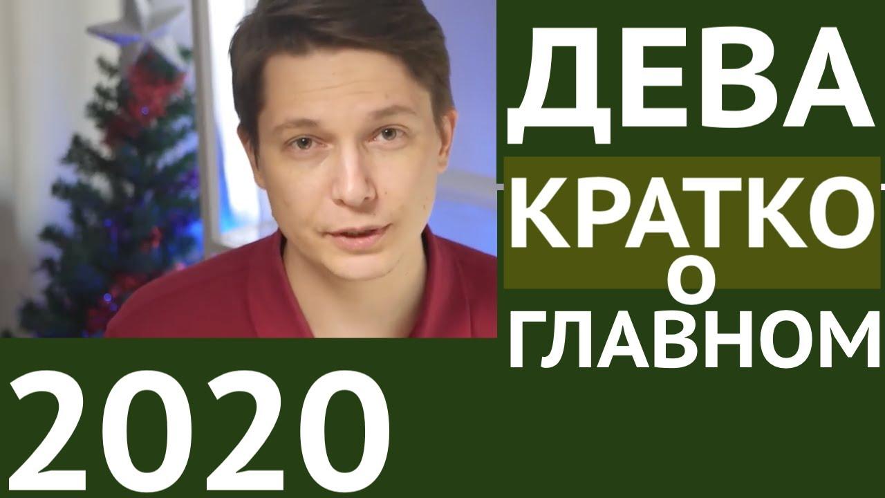 ДЕВА гороскоп 2020 — Хватит отсиживаться дома.. гороскоп дева 2020 год металлической крысы Чудинов