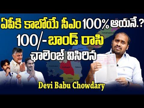 Devi Babu Chowdary Challenge To Anchor About AP Next CM | AP Political Updates |TDP |YSRCP |Janasena