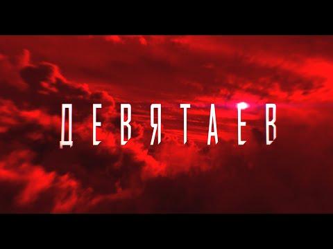 В российский прокат вышел фильм «Девятаев»