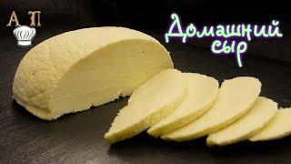 Как приготовить ДОМАШНИЙ МЯГКИЙ СЫР всего из трех ингредиентов Простой рецепт вкусного сыра