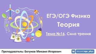 ЕГЭ 2019 по физике. Теория #16. Сила трения