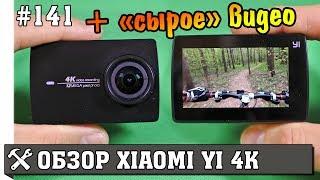 Самая крутая китайская экшн камера Xiaomi YI II 4K обзор