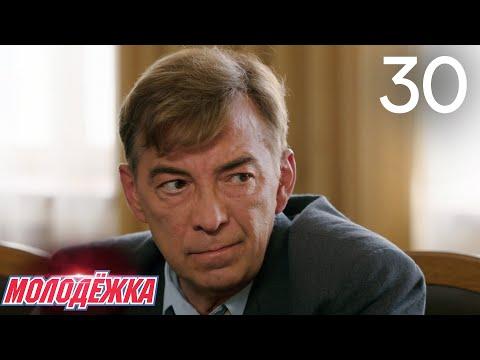 Молодежка | Сезон 3 | Серия 30