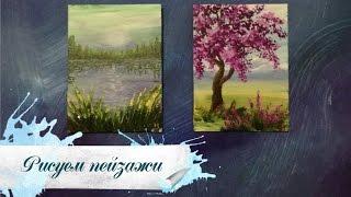 Рисуем пейзажи (повтор первых картин). ГУАШЬ
