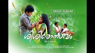 Sisirolsavam  Malayalam Musical Album 2018