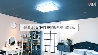 비츠온 LED 뉴 다이아 프리미엄 직사각방등 75W