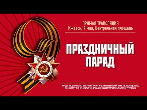 Праздничный парад. Прямая трансляция. Ижевск, 9 мая 2019 г.