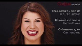 Smile clinic- виниры в Санкт-Петербурге(Ура! Мы сняли новый ролик! Он полностью отражает нашу философию. Мы верим, что изменяя улыбку мы можем измени..., 2015-11-16T16:10:46.000Z)