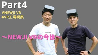 「NEWJI VR」の今後について〜最終Part〜