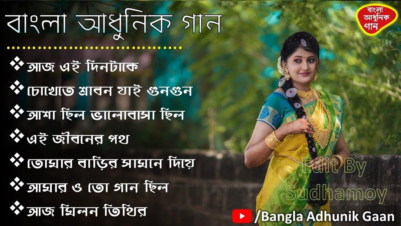 Download Bengali song ।। Adhunik gaan ।। Best of adhunik gaan ।। bengali adhunik song