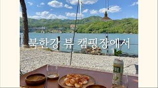 리버뷰 캠핌장에서 1박   파이브이모션캠핑장   감성캠…