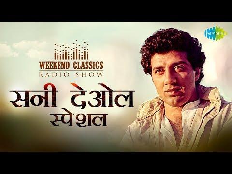 Weekend Classics Radio Show | Sunny Deol Special | सन्नी देओल  स्पेशल | RJ Ruchi