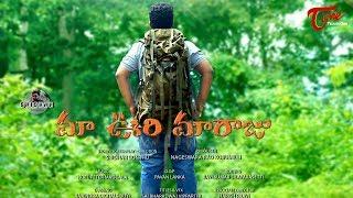 Maa Voori Maaraju | Latest Telugu Short Film 2017 | Directed by Sridhar Bonthu