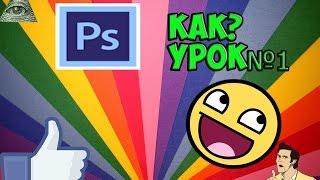 Урок№1 Как пользоваться Adobe Photoshop CS6 x32