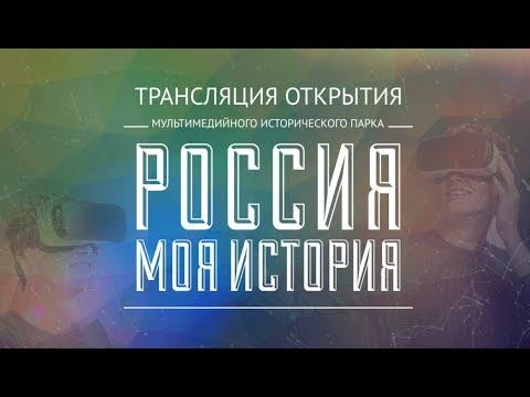 """Открытие мультимедийного парка """"Россия моя история"""""""