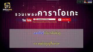บัวตูมบัวบาน - คาราโอเกะ ( Cover by  รวมเพลงคาราโอเกะ )