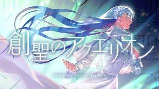 創聖のアクエリオン (Genesis of Aquarion) - AKINO // covered by 凪原涼菜
