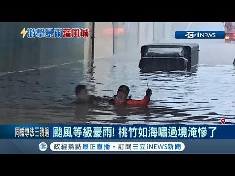 颱風級豪雨! 新竹多處淹水市區成漂漂河 如海嘯過境 記者 朱怡蓉 【台灣要聞。先知道】20190517 三立iNEWS