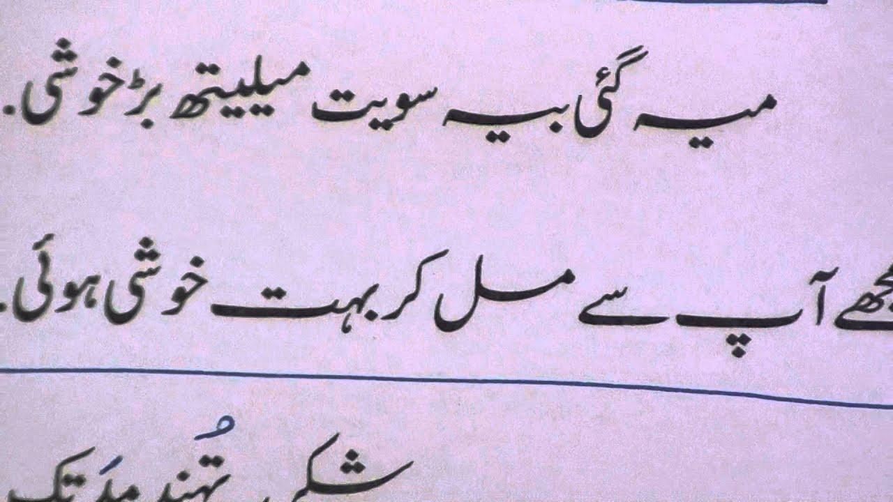 Learn Kashmiri through Urdu lesson 1 آؤ کشمیری سیکھیں