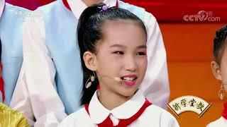 《音乐快递》 20191001 新学堂歌|CCTV少儿