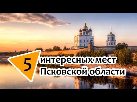 интересные места область псковская