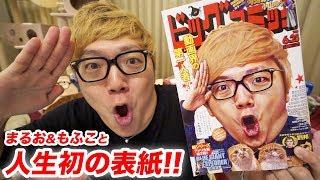 ヒカキン&まるお&もふこで雑誌の表紙になりました!【人生初】