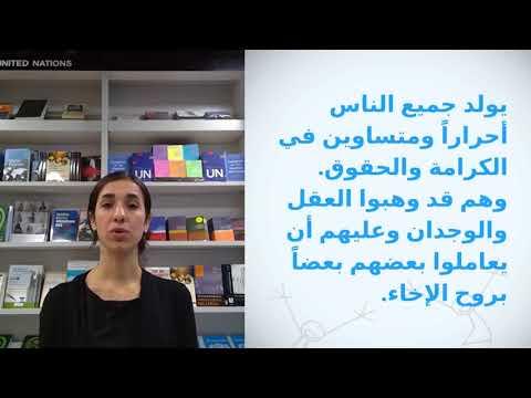 Nadia Murad, Iraq, reading article 1 of the Universal Declaration of Human Rights