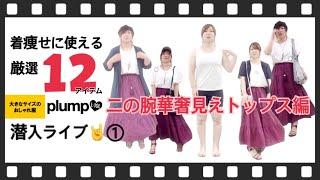 【plump】潜入ライブ第1弾!着痩せ12アイテム紹介① 岡田ゆりの 検索動画 10