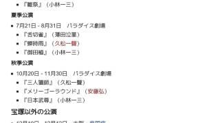 「1915年の宝塚歌劇公演一覧」とは ウィキ動画
