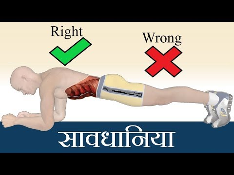 Perfect Plank Workout | Six Pack Abs Methods किन गलतिओ से बचें