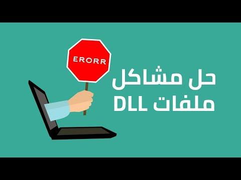 حل مشاكل ملفات DLL