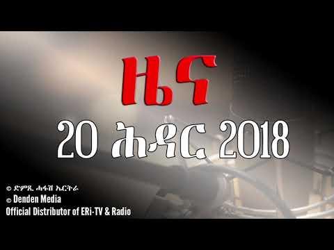 DimTsi Hafash #Eritrea/ድምጺ ሓፋሽ ኤርትራ: ዜና -  20 ሕዳር 2018