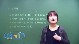 [고시윌.검단기] 중졸 검정고시 동영상 | 검정고시 인…