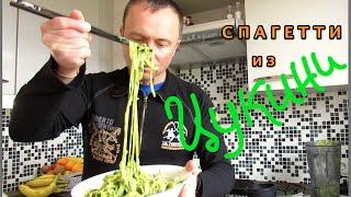 Спагетти из цукини. Видео рецепт спагетти из цукини