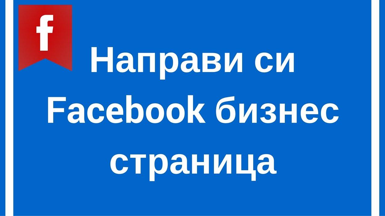 Как да си направим фейсбук бизнес страница - YouTube