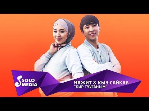 Мажит & Кыз Сайкал - Бир тууганым / Жаны ыр 2019