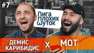 Download ЛИГА ПЛОХИХ ШУТОК #7 | Демис Карибидис x МОТ Mp3 and Videos