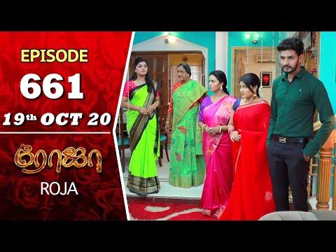 ROJA Serial | Episode 661 | 19th Oct 2020 | Priyanka | SibbuSuryan | SunTV Serial |Saregama TVShows