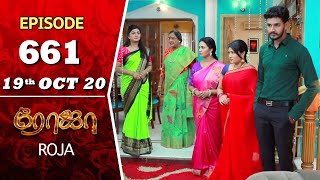 ROJA Serial | Episode 661 | 19th Oct 2020 | Priyanka | SibbuSuryan | SunTV Serial |Saregama TVShows