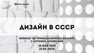 Дизайн в СССР | Вебинар по промышленному дизайну с Антоном Лозовским