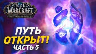 ПОСЛЕДНИЙ РЫВОК! — Открытие Дворца Азшары / World of Warcraft
